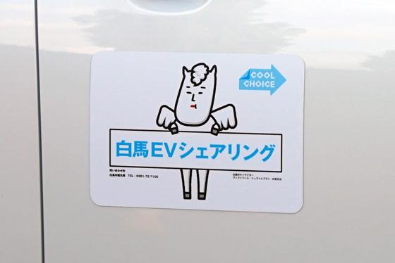 白馬EVシェアリング
